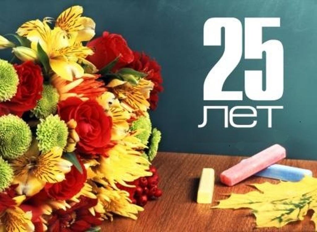 Поздравление школе 25 летием